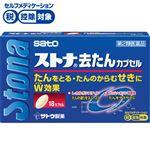 ◆ 【第2類医薬品】佐藤製薬 ストナ去たんカプセル 18カプセル