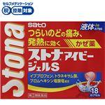 ◆ 【指定第2類医薬品】佐藤製薬 ストナアイビージェルS 18カプセル