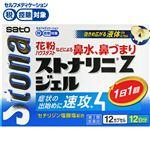 ◆ 【第2類医薬品】佐藤製薬 ストナリニ Z ジェル 12カプセル