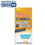◆ 【第2類医薬品】佐藤製薬 トレンタムGローション 15g