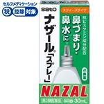 【第2類医薬品】佐藤製薬 ナザール「スプレー」 30ml