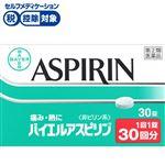 【指定第2類医薬品】佐藤製薬 バイエルアスピリン 30錠