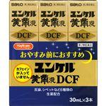 【第2類医薬品】佐藤製薬 ハピコム ユンケル黄帝液DCF 30ml×3本
