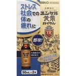 【第2類医薬品】佐藤製薬 ユンケル黄帝ロイヤル 50ml×2本