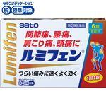 ◆ 【指定第2類医薬品】佐藤製薬 ルミフェン 6錠