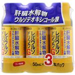 【第3類医薬品】佐藤製薬 レバウルソドリンクG 50ml×3本