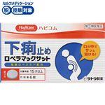 ◆ 【指定第2類医薬品】佐藤製薬 ハピコム ロペラマックサット 6錠