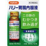 【第2類医薬品】小林薬品工業 ハピコム ハリー胃腸内服液 30ml×2本