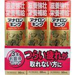 【第2類医薬品】小林薬品工業 アナロンキング 50ml×3本