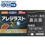 ◆ 【第2類医薬品】小林製薬 ハピコム アレジラスト20 20錠