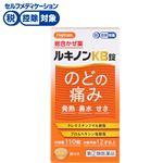 ◆ 【指定第2類医薬品】小林薬品工業 ハピコム ルキノンKB錠 110錠