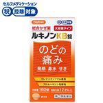 ◆ 【指定第2類医薬品】小林薬品工業 ハピコム ルキノンKB錠 160錠
