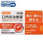◆ 【指定第2類医薬品】小林薬品工業 ハピコム テロシン口内軟膏A 5g
