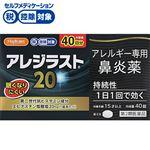 ◆ 【第2類医薬品】小林薬品工業 ハピコム アレジラスト20 40錠