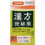 【第2類医薬品】皇漢堂薬品 ハピコム 皇漢堂漢方便秘薬 100錠