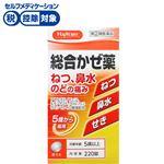 【指定第2類医薬品】皇漢堂薬品 ハピコム 総合かぜ薬「クニヒロ」 220錠