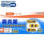 ● 【指定第2類医薬品】皇漢堂薬品 ハピコム 鼻炎薬A「クニヒロ」 96錠