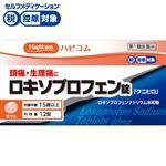 ◆ 【第1類医薬品】皇漢堂薬品 ハピコム ロキソプロフェン錠「クニヒロ」 12錠