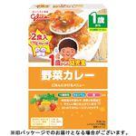 【12ヶ月頃~】アイクレオ 1歳からの幼児食 野菜カレー 170g(85g×2)