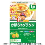 【12ヶ月頃~】アイクレオ 1歳からの幼児食 かぼちゃグラタン