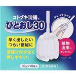 【第2類医薬品】ムネ製薬 コトブキ浣腸ひとおし 30g×10個