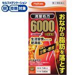 【第2類医薬品】北日本製薬 ハピコム 防風通聖散料エキス錠「至聖」 540錠