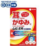 ◆ 【指定第2類医薬品】池田模範堂 ムヒER 15ml