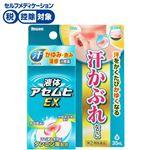 ◆ 【指定第2類医薬品】池田模範堂 液体アセムヒEX 35ml