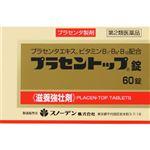 【第2類医薬品】スノーデン プラセントップ錠 60錠