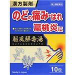 【第2類医薬品】ジェーピーエス製薬 駆風解毒湯 10包