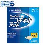◆ 【第1類医薬品】グラクソ・スミスクライン・コンシューマー・ヘルスケア・ジャパン ニコチネル パッチ20 7枚