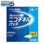 ◆ 【第1類医薬品】グラクソ・スミスクライン・コンシューマー・ヘルスケア・ジャパン ニコチネル パッチ20 14枚