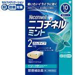 ◆ 【指定第2類医薬品】グラクソ・スミスクライン・コンシューマー・ヘルスケア・ジャパン ニコチネル ミント 10個