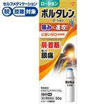 ◆ 【第2類医薬品】グラクソ・スミスクライン・コンシューマー・ヘルスケア・ジャパン ボルタレンACローション 50g