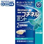 ◆ 【指定第2類医薬品】グラクソ・スミスクライン・コンシューマー・ヘルスケア・ジャパン ニコチネル ミント 90個