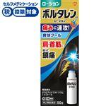 ◆ 【第2類医薬品】グラクソ・スミスクライン・コンシューマー・ヘルスケア・ジャパン ボルタレンEXローション 50g