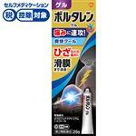 ◆ 【第2類医薬品】グラクソ・スミスクライン・コンシューマー・ヘルスケア・ジャパン ボルタレンEXゲル 25g