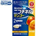 ◆ 【指定第2類医薬品】グラクソ・スミスクライン・コンシューマー・ヘルスケア・ジャパン ニコチネル マンゴー 10個