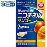 ◆ 【指定第2類医薬品】グラクソ・スミスクライン・コンシューマー・ヘルスケア・ジャパン ニコチネル マンゴー 20個