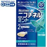 ◆ 【指定第2類医薬品】グラクソ・スミスクライン・コンシューマー・ヘルスケア・ジャパン ニコチネル ミント 20個