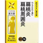 【第2類医薬品】松浦薬業 駆風解毒散エキス〔細粒〕79  2g×12包