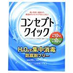 エイエムオー・ジャパン コンセプト クイック 消毒液240ml、中和液15ml×30本