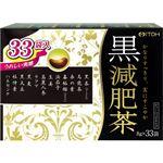 井藤漢方製薬 黒減肥茶 8g×33袋