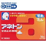 ● 【第1類医薬品】武田コンシューマーヘルスケア アネトン せき止め顆粒