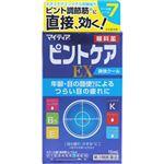【第3類医薬品】武田コンシューマーヘルスケア マイティア ピントケア EX 15ml