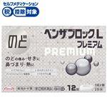 ◆ ● 【指定第2類医薬品】武田コンシューマーヘルスケア ベンザブロックLプレミアム 12錠