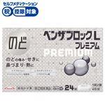 ◆ ● 【指定第2類医薬品】武田コンシューマーヘルスケア ベンザブロックLプレミアム 24錠
