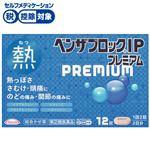 ◆ 【指定第2類医薬品】武田コンシューマーヘルスケア ベンザブロックIPプレミアム 12錠