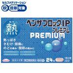 ◆ 【指定第2類医薬品】武田コンシューマーヘルスケア ベンザブロックIPプレミアム 24錠