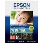 エプソン(EPSON)写真用紙光沢 L判 50枚入 KL50PSKR